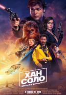 Хан Соло: Звездные войны. Истории 12+ 3D 894268