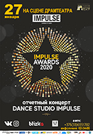 IMPULSE AWARDS 2020 0+