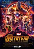 Мстители: Война бесконечности 12+ 3D Atmos 889578