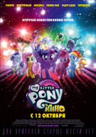 My Little Pony в кино 2D 751196