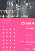 ПРОСТО. Отчетный концерт 0+ 893230