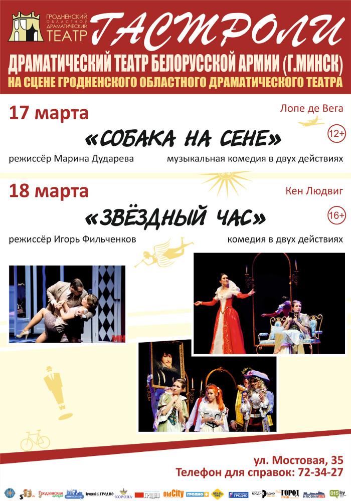 Афиша иваново театры март